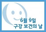 보건복지부, 제 72회 구강보건의 날 기념식 개최