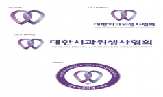 치위협, 창립 40주년 기념 새로운 로고 공개