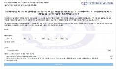 '치과위생사 의료인화' 100만인 서명운동 돌입