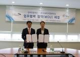 한약진흥재단, 비에이치앤바이오와 공동연구 업무협약 체결