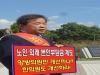 김필건 한의사협회장, 청와대 앞에서 무기한 단식 선언