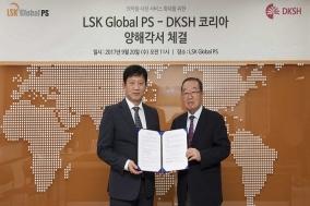 LSK Global PS-DKSH 코리아, 의약품 시장 서비스 확대 MOU