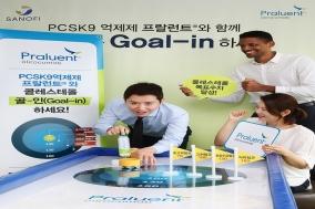사노피, PCSK9 억제제 프랄런트주와 '콜레스테롤 골-인' 행사 개최