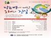 강남세브란스병원, 내달 9일 '당뇨병 특별 강좌' 개최
