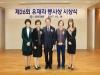 유한재단, 제26회 유재라 봉사상 시상식 개최
