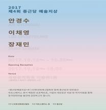 종근당홀딩스, '제4회 종근당 예술지상 기획전' 19일 개최