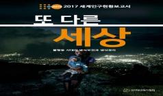 인구보건복지협회, 2017 세계인구현황보고서 한국어판 발간
