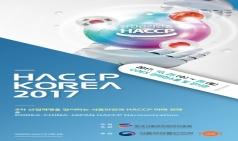 한국식품안전관리인증원, 'HACCP KOREA 2017' 개최