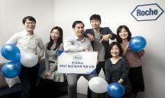 한국로슈, '2017 한국 최고의 직장' TOP 10에 선정
