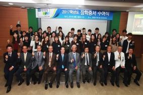 향설 서석조 기념사업회, 장학금 수여식 거행