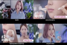 대웅제약, '이지덤뷰티' 광고로 효과적인 여드름 상처 관리법 소개