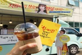 배우 김지원, 촬영장 스태프들에게 '아로골드D' 선물