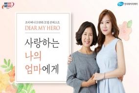 화이자  '프리베나13' , '당신은 나의 영웅' 일반인 모델 영상 두 편 공개