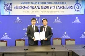 종근당바이오, 서울대와 장내미생물 공동연구개발