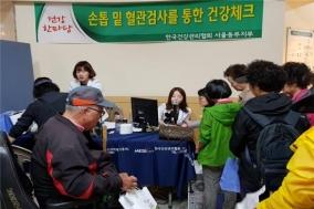 건협 서울동부지부, 중랑구 '건강한마당축제'서 건강체험터 운영