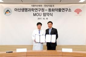 동화약품-서울아산병원, 연구소간 학술교류 및 연구개발 강화