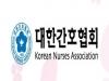 간호협회, 간호사인권센터 본격 가동 예정