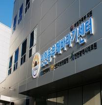인천의료원, 인천동부해바라기센터 새 단장
