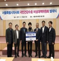 서울시醫 대의원회 의장단·전문위원, 회관 신축기금 1000만원 전달