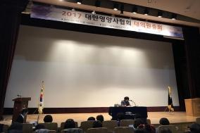 제24대 대한영양사협회장에 조영연 삼성서울병원 영양팀장 선출