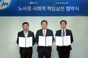 JW홀딩스, '노사정 사회적 책임 실천 협약식' 개최