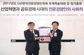 유한 이정희 대표, 한국전문경영인대상 수상