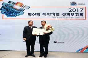 한국오츠카제약, 2017 혁신형 제약기업 복지부장관상 수상