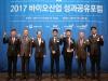 바이오알파, 2017 바이오 분야 우수연구자상 수상