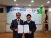 대전충남양돈농협, 안전관리통합인증 획득