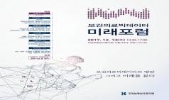 심평원, 13일 '보건의료 빅데이터 미래포럼' 개최