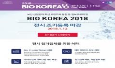 건식협, '바이오코리아 2018' 건강기능식품존 참가기업 모집