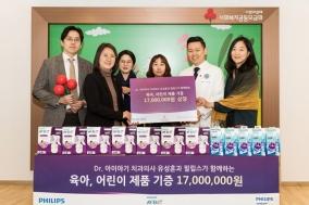 필립스, 한국미혼모지원네트워크에 육아·어린이 제품 기증