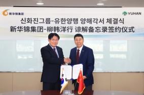유한양행, 신화진그룹유한공사와 양해각서 체결