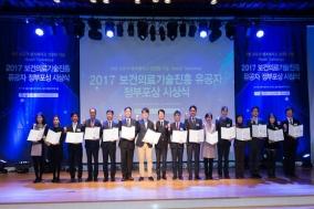 '2017년 보건의료기술진흥 유공자 정부포상 시상식'개최