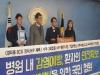 대한아동병원협회, 경피용 BCG의 정식 NIP 채택 국회 청원