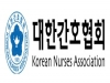 """간협 """"최남수 YTN 사장은 간호사 비하 발언 공식 사과하라"""""""