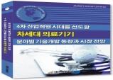 '의료기기 분야별 기술개발 동향과 시장 전망' 보고서 발간