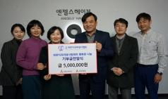 치위협, 은평재활원 증개축 건축기금 500만원 쾌척