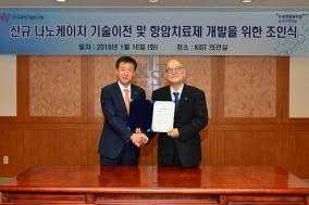 삼양바이오팜, KIST와 면역항암제 기술 이전 계약 체결