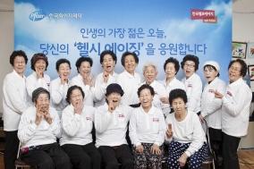 한국화이자제약, 저소득층 노인 공동체 건강 증진 후원금 6500만원 전달