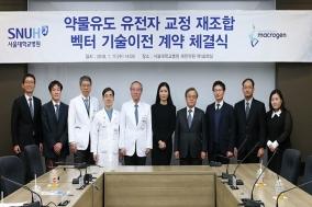 마크로젠, 서울대학교병원 유전자 가위 기술 독점 도입