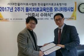 한국물리치료교육인증평가원, 호서대·대구보건대 인증서 교부