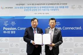 대한결핵협회, 2018 평창 동계올림픽 조직위와 업무협약 체결