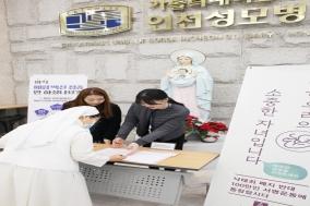 가톨릭대 인천성모병원, 낙태죄 폐지 반대서명 운동 동참
