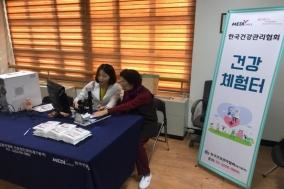 건협 서울동부지부, 성북노인종합복지관서 건강캠페인 실시
