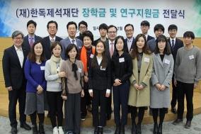 한독제석재단, 제11회 장학금 및 연구지원금 전달식 개최