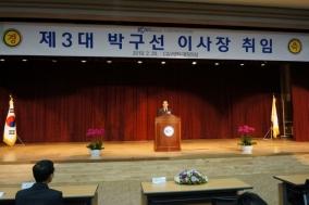 박구선씨, 오송재단 제3대 이사장 취임