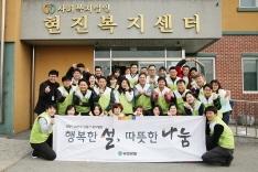 유한양행, 설맞아 보육원 찾아 봉사활동 펼쳐