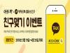 한국로슈진단, '아큐-첵 카카오 플러스친구' 서비스 오픈