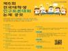 인구보건복지협회, 제6회 전국대학생 인구토론대회 논제 공모
